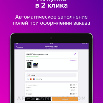 WILDBERRIES ipad картинки