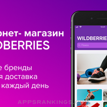 WILDBERRIES iphone картинки