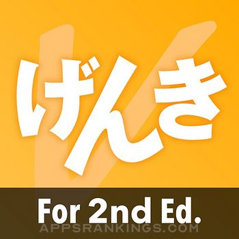 GENKI Vocab Cards for 2nd Ed. app reviews and download